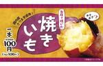 「100円焼きいも」の季節!ローソンストア100秋の人気商品