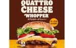 おトクなお試し価格! バガキン4種チーズのリッチなバーガー