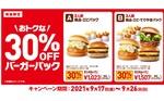 【本日スタート】ロッテリア「30%OFFバーガーパック」