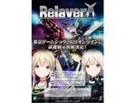 注目のロボットSRPG『Relayer』が「東京ゲームショウ2021 オンライン」に試遊展示出展決定!!