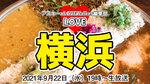 味はもちろん、映えもサイコー♪ 夜の居酒屋だけじゃない! 昼の野毛で楽しむ「間借りカレー」のススメ:LOVE横浜#22