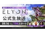 『ELYON(エリオン)』本日19時よりプロチーム「DETONATOR」の「SHAKA」さんも出演する公式生放送を配信