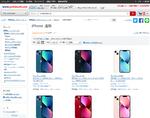 ヨドバシ.comでも17日21時からiPhone 13予約開始 SIMフリー版も購入可能