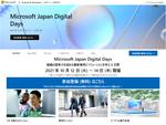 マイクロソフト、デジタルイベント「Microsoft Japan Digital Days」10月12日~14日開催