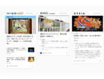 Google、「ニュースショーケース」日本で提供開始。国内40社以上の報道機関が参加