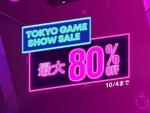 最大80%オフ!本日よりPS Storeで「TOKYO GAME SHOW SALE」が開催中
