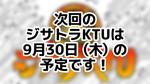 次回のジサトラKTUは9月30日(木)を予定しております!