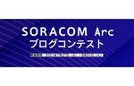 バーチャル SIM/Subscriber でヒトとモノをつなぐ!SORACOM Arc ブログコンテスト 優秀賞を発表します!