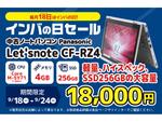 「Let's note CF-RZ4」が1万8000円! ショップインバース「インバの日セール!!」