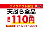 はなまる「天ぷら全品110円」!テイクアウトキャンペーン開催中