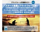 """すしざんまい木村社長・""""船団""""を持つ漁業ベンチャー・魚群探知機を世界で初めて実用化した企業担当者が集い、ICTで変わるこれからの漁業を考えるセミナー開催"""