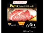 祝50周年! ステーキパンドラ西新宿で「和牛リブロースステーキ」をランチタイム限定で1980円に