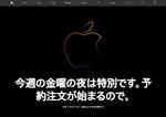 Apple Storeの表示切り替わる 今日21時からiPhone 13予約受付開始
