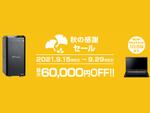 マウスコンピューター秋の感謝セールで、Core i9-10900KF搭載PCが6万6000円オフ!
