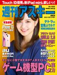 週刊アスキー No.1353(2021年9月21日発行)