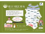 横浜市特産品を使った「18区丼」今月は「栄区」、横浜市庁舎2階のTSUBAKI食堂にて「よこはま『秋の果実』切り株プレート」9月末まで提供