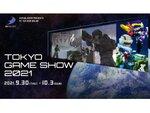 D3Pが「東京ゲームショウ2021」に出展決定&特設サイト公開!