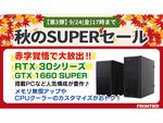 GeForce RTX 3070搭載パソコンが特別価格、FRONTIERダイレクトストア「秋のSUPERセール 第3弾」