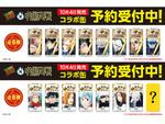 「呪術廻戦」×「ダイドーブレンド」コラボ商品が通販限定で9月25日先行予約開始