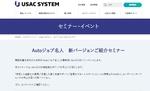 【9/28(火)開催】ユーザック、「Autoジョブ名人」最新版の機能を紹介するオンラインセミナー
