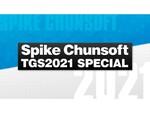 スパイク・チュンソフト、9月30日20時よりTGS2021の特別放送を配信決定!