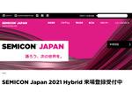「SEMICON Japan 2021 Hybrid」の登録受付が開始