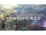 セガ、新作RPGを公開!10月1日22時50分より「TGS2021」の番組内にて正式発表