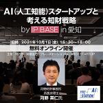 【無料配信】AIスタートアップと考える知財・ビジネス戦略