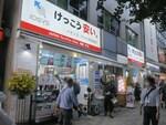 モバイル有力店の「イオシス アキバ中央通店」が大幅リニューアルで復活!