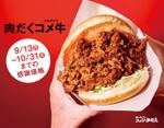 コメダ「肉だくコメ牛」を感謝価格で販売! 肉バーガーがお値打ち