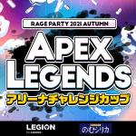タレント・芸人・VTuberなど豪華出演者が集結、Apex Legendsのアリーナモード採用の「RAGE PARTY 2021 Autumn」に注目!