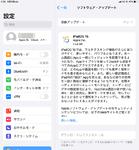 iOS 15とともにiPadOS 15の配信も開始 マルチタスクやウィジェットが大きく進化
