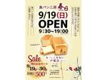 素材の良さと美味しさにこだわった手作り食パンが横浜に登場 「食パン工房春日」戸塚店がオープン