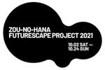 アート×SDGs! 象の鼻テラスで社会実験イベント「ZOU-NO-HANA FUTURESCAPE PROJECT 2021」、10月2日から