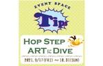 バンクシー作品をモチーフにしたグッズも! 東急ハンズ横浜店でアートなアイテムを取りそろえた「Hop Step ARTにDive」を開催中