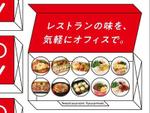 オフィスや自宅に配達! 新宿ミロード飲食店のフードデリバリー「MYLORD Delivery」、9月22日開始