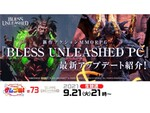 MMORPG『BLESS UNLEASHED PC』本日21時より公式生放送「Pmangのゲムづめ!#73」を配信