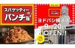 ボリューム満点のナポリタンを食べに行こう! スパゲッティーのパンチョ ヨドバシ横浜店がオープン