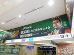 9月20日~26日まで新宿駅西口に『三國志 覇道』の大型交通広告が出現!
