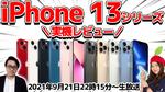 9月21日(火)22時15分~生放送【最速】iPhone 13シリーズ実機レビュー!歴代iPhoneとも比較しちゃいます