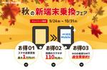HISモバイル、「秋の新端末乗換フェア」 SIM契約で中古iPhoneが月110円から