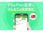 「PayPay証券」アプリから投資信託の取り扱い開始