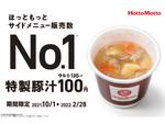 ありがとう! ほっともっとの「豚汁」が今年はお値打ち100円!