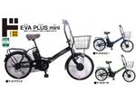 ドン・キホーテ、「情熱価格」から最大およそ33km走行可能な20型電動アシスト折りたたみ自転車「EVA PLUS mini」を9月23日発売
