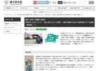 学芸員が幕末のオモシロ絵画を出張解説! 「横浜[出前]美術館」栄区民文化センターで10月30日開催