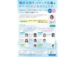 働く女性を支援する学びと交流の場、「横浜女性ネットワーク会議&ウーマンビジネスフェスタ」パシフィコ横浜にて11月28日開催