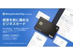 マネーフォワード、事業用プリペイドカード「マネーフォワード ビジネスカード」を提供開始