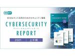 テレワーク環境を狙った攻撃やウェブブラウザーで動作するマルウェアが拡大、「2021年上半期サイバーセキュリティレポート」