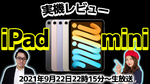 9月22日(水)22時15分~生放送【最速】iPad mini実機レビュー!最新CPUと5G、Touch ID対応の大注目モデル