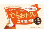 【本日発売】コメダ、ミニシロノワール「でらおトク」キャンペーン